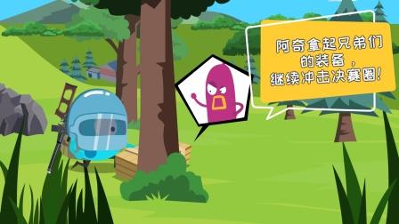 达夫玩游戏:阿奇拿起兄弟们的装备,继续冲击决赛圈