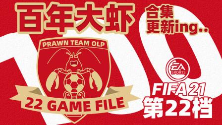 老佳【直播实录】FIFA21 百年大虾 第47集