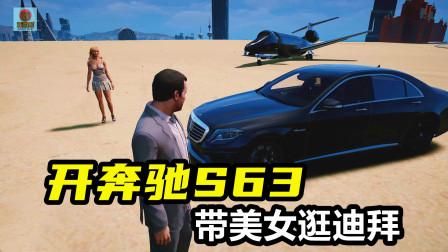 GTA5 土豪麦克开奔驰S63带美女在迪拜兜风!