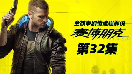 老戴《赛博朋克2077 全故事解说》32【支】【南希】意见领袖【克里】反抗