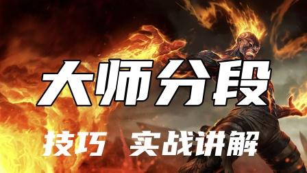 超神解说:复仇焰魂布兰德,火男大师分段