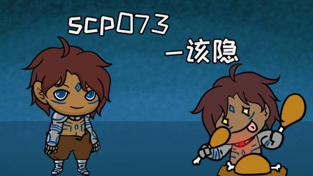 scp基金会:亚伯的哥哥,基金会的暖男,scp-073该隐!
