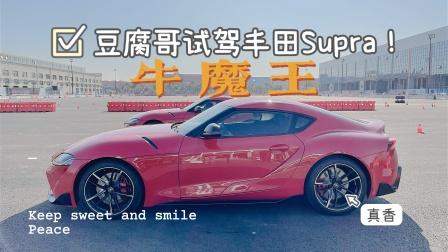 【速梦车评】豆腐哥试驾丰田Supra牛魔王!