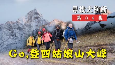 激动!川西老司机带我去攀登四姑娘山大峰,第一次爬雪山噢