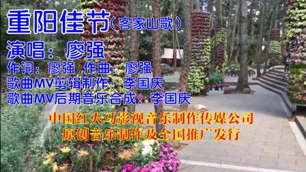 重阳佳节(客家山歌)广东著名客家歌手:廖强 演唱
