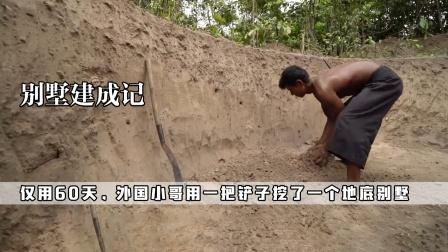 真实纪录片,外国小哥徒手挖了一个大别墅,工具只有一把小铲子