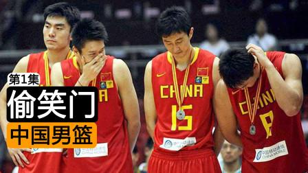 中国男篮偷笑门上:杜锋朱芳雨孙悦输球笑得灿烂,宫鲁鸣下狠手