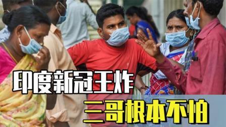 印度阿三又开挂了?死亡率全球最低,竟用牛尿牛粪抗击新冠病毒!