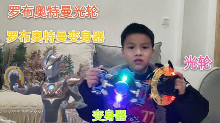 小学生开奥特曼玩具,开出罗布奥特曼的变身器和光轮,还有手办