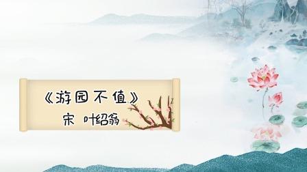 75.《游园不值》叶绍翁(宋)