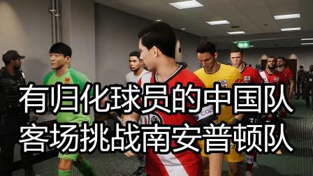 实况足球2021,有归化球员的中国队,客场挑战南安普顿队