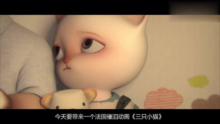 法国催泪动画片《三只小猫》,小猫得了重病,一咳嗽皮肤就会脱落