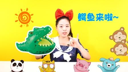 鳄鱼来啦!爽儿姐姐和鳄鱼玩咬手指游戏!