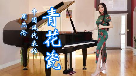 周杰伦中国风代表作《青花瓷》钢琴版,温柔婉约,淡雅清幽~