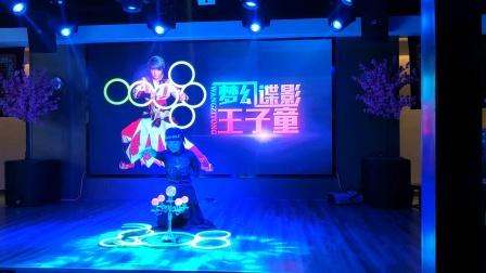 梦幻谍影王子童【魔环球舞】发光舞台最新流程