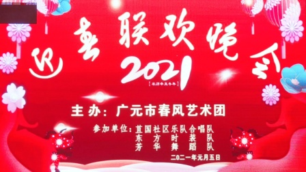 广元利州区苴国社区2021新年联欢之四 管乐《人民军队忠于党》