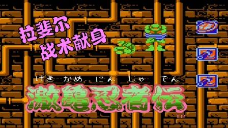 FC忍者神龟:地图重制版(3)拉斐尔的战术献身