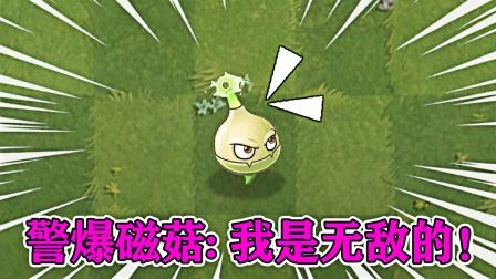 警爆磁菇:我是无敌的!