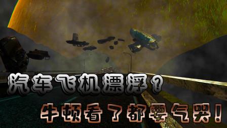 哇咔奇妙冒险:汽车飞机漂浮在空中?这个地方牛顿看了都要气哭!