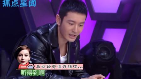 黄晓明录节目给杨颖打电话,通话内容太尴尬,导演组都看不下去了