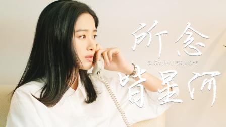 《大江大河2》杨采钰美人图鉴:是白月光,还是朱砂痣