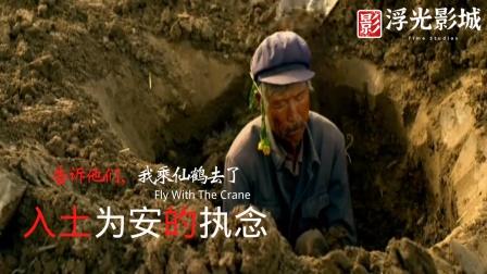 老人不想死后化作一缕青烟,亲手挖坑将自己活埋,农村现实电影