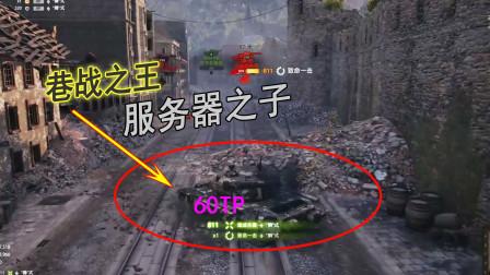 坦克世界:60TP不愧为巷战之王,不冲动的话就拿万伤了