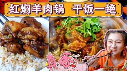 【逛吃北京】神秘的红焖羊肉,满满一锅都是肉,可以干掉一盆米饭