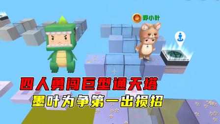 迷你世界:四人勇闯巨型通天塔!互帮变乱斗,墨叶为争第一出损招