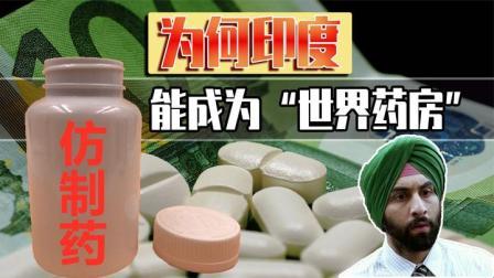 """落后的印度,居然成为""""世界药房""""!仿制药合理合法?"""