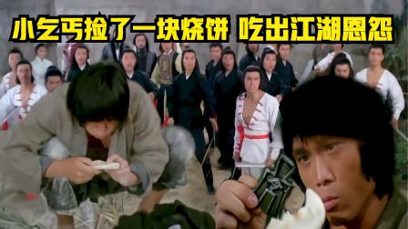 武侠片:小乞丐捡了一块烧饼,吃出一块铁牌,卷入武林恩怨中!