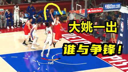 2k21中国王朝:姚明和孙大圣共同发挥能否战胜活塞?