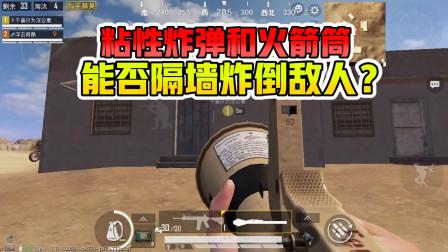 和平精英:铁拳火箭筒和粘性炸弹,能否隔墙炸倒敌人?