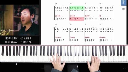 钢琴伴奏:杨宗纬《一次就好》,简单好听、学得会。