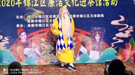 《火烧笓笆精》,王力,周晓梅,百家班川剧团2021.01.09大慈寺演出