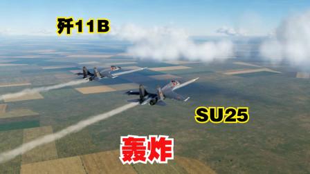 2架歼11B护航一架SU25轰炸兵工厂,能成功吗?战争模拟