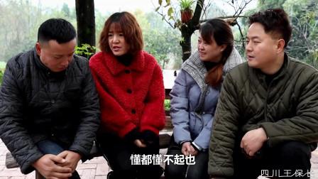 四川方言:老表吹牛天天吃新鲜蔬菜,邻居模仿上当,搞笑!
