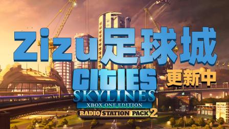 老佳【直播实录】城市-天际线 Zizu的足球城 01