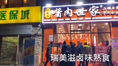 山东现捞卤菜培训,济南现捞卤菜培训听说他家卤肉很有特色,买卖好!