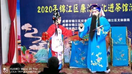 《梅龙镇》,张菊花,梁仕勇。百家班川剧团2021.01.09大慈寺演出
