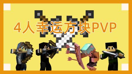 我的世界四人幸运方块PVP,结果大xuan直接把对方偷袭胜利