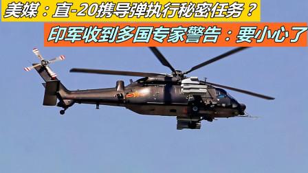 美媒:直-20已携导弹起飞,执行秘密任务?