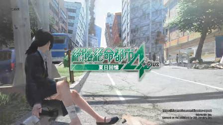 【绝体绝命都市4+:夏日回忆】后日谈(第七日)