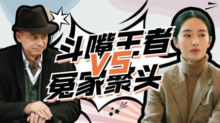 《大江大河2》梁思申VS外公【�狳c快看】