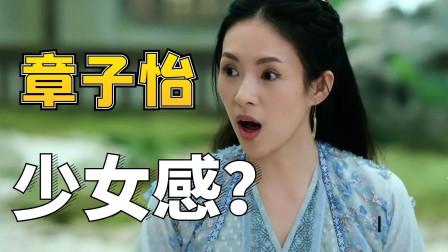 章子怡向市�龅皖^?《上��x》演15�q少女,丫�^教又添一人