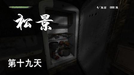 【小握解说】《松景:重返》第十九天:冰箱里突然飞出苍蝇