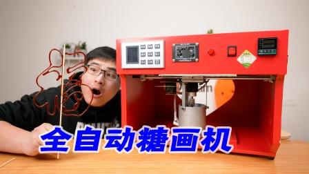 1400元网购全自动糖画机,302种图案一键生成!用完亏大了