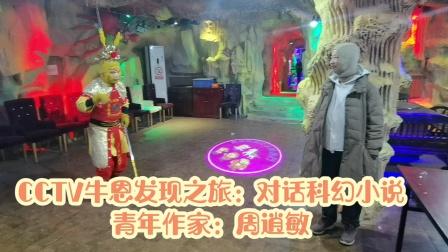 CCTV牛恩发现之旅:经典传承?东方奇幻。