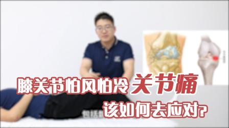 冬季膝关节疼痛的高发期,该如何应对?抓住以下几点,预防关节痛