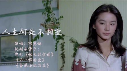 陈慧娴经典歌曲《人生何处不相逢》,熟悉的旋律响起,满满的回忆